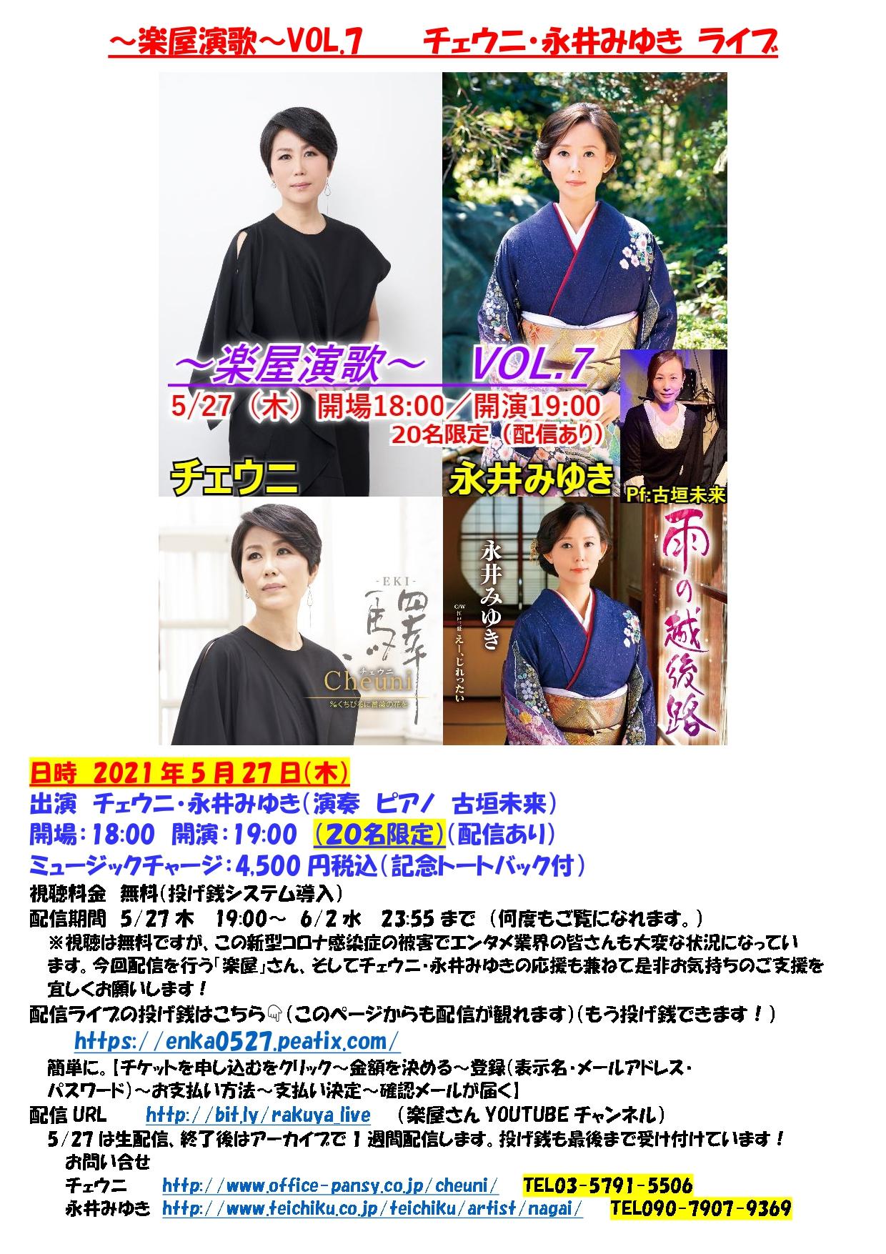 ~楽屋演歌~Vol7【チェウニ&永井みゆきライブ】限定20名