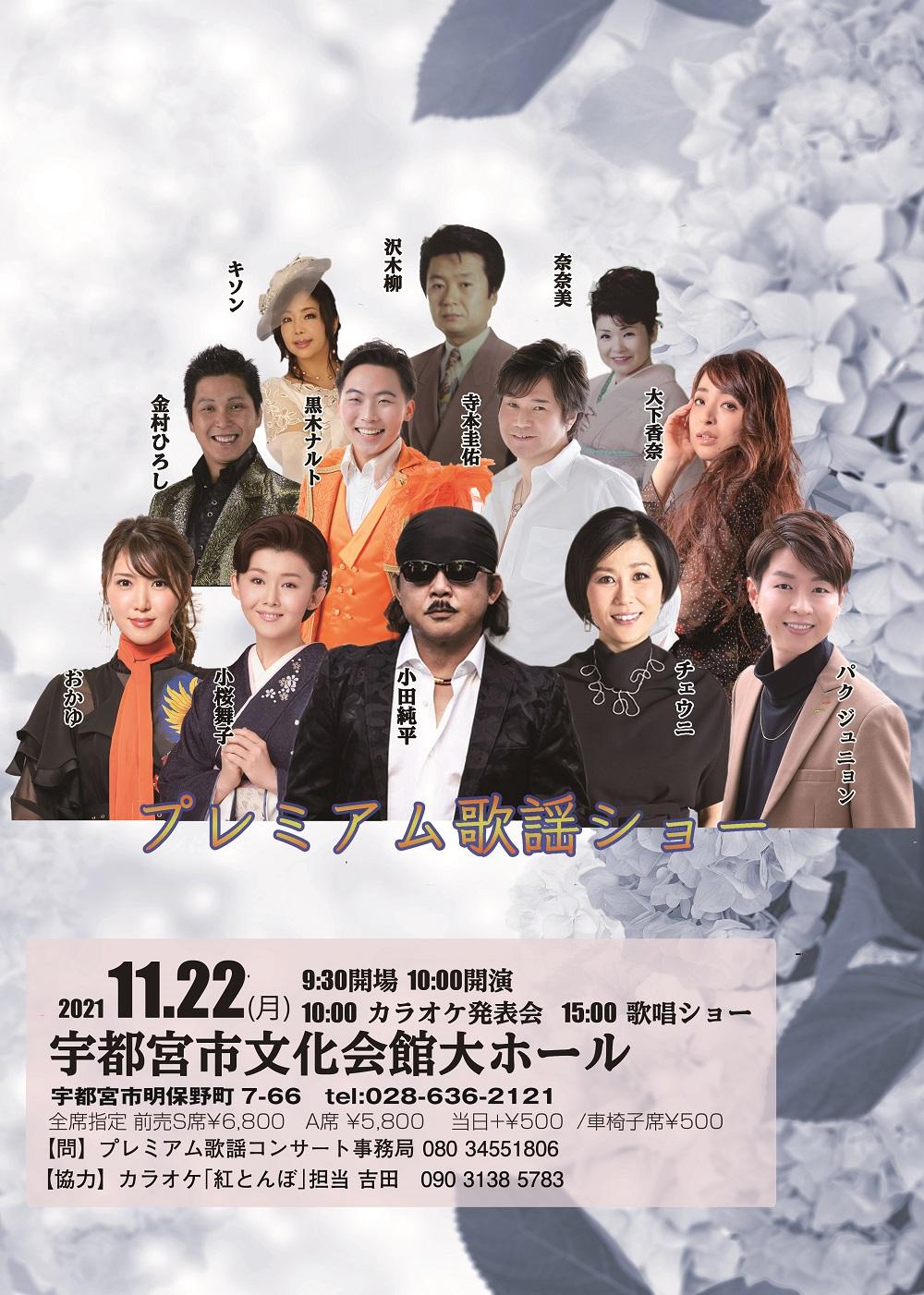 「小田純平と音楽仲間プレミアム歌謡ショー」出演